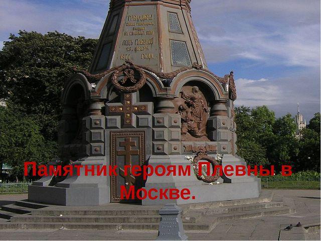 Памятник героям Плевны в Москве.