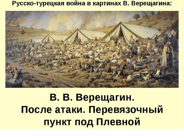 Русско-турецкая война в картинах В. Верещагина: