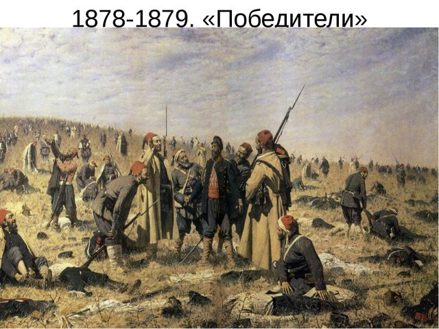 1878-1879. «Победители»