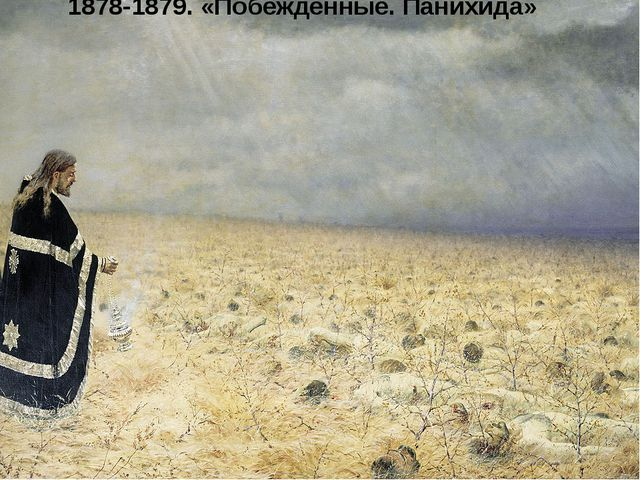 1878-1879. «Побежденные. Панихида»