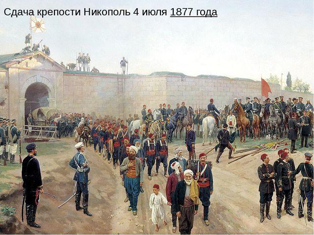 Сдача крепости Никополь4 июля1877 года