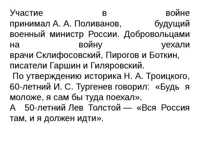 Участие в войне принималА.А.Поливанов, будущий военный министр России. Доб...