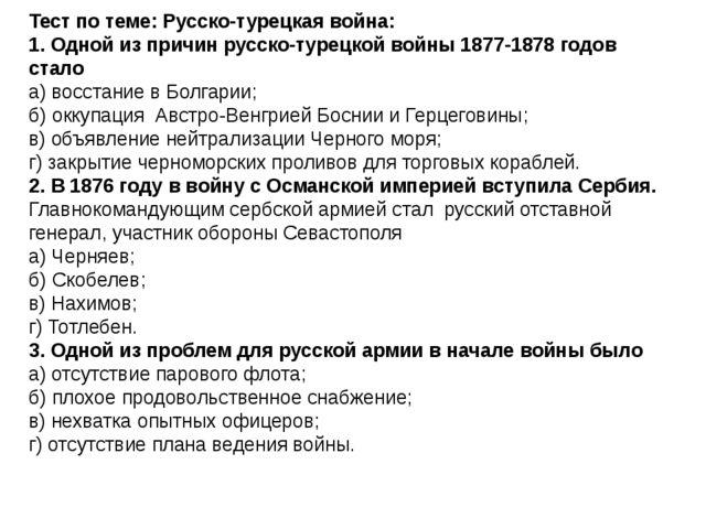 Тест по теме: Русско-турецкая война: 1. Одной из причин русско-турецкой войны...