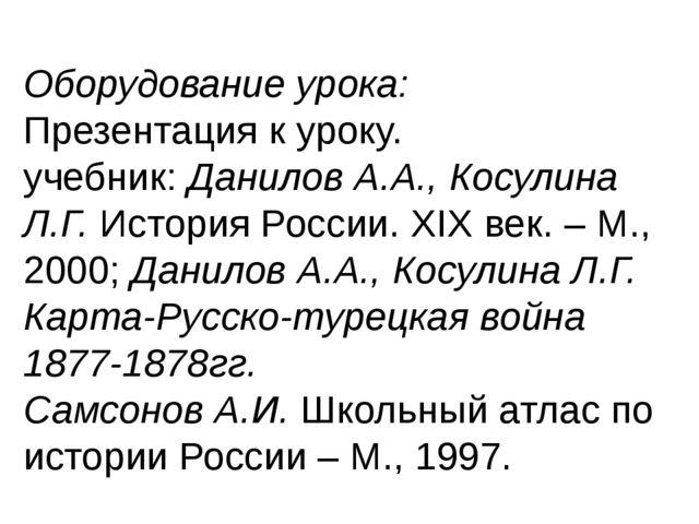 Оборудование урока: Презентация к уроку. учебник:Данилов А.А., Косулина Л.Г...
