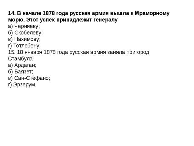 14. В начале 1878 года русская армия вышла к Мраморному морю. Этот успех прин...