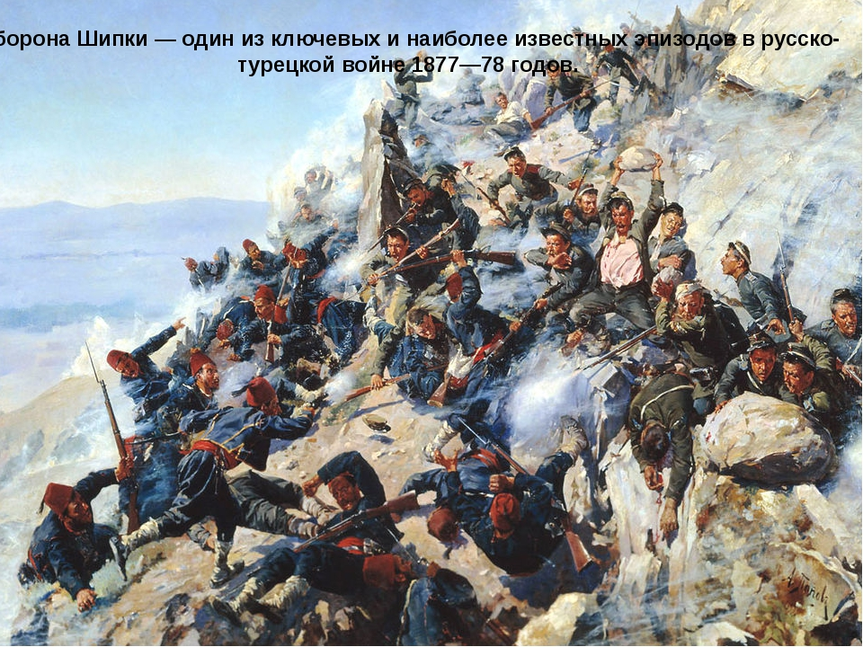 Оборона Шипки— один из ключевых и наиболее известных эпизодов врусско-турец...
