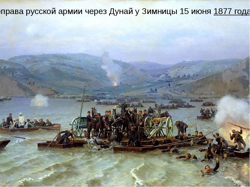 Переправа русской армии через Дунай у Зимницы15 июня1877 года