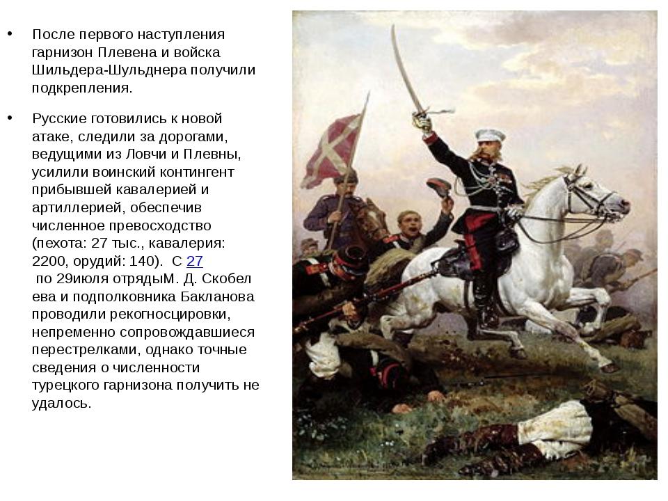 После первого наступления гарнизон Плевена и войска Шильдера-Шульднера получи...