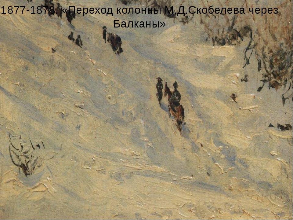 1877-1878. «Переход колонны М.Д.Скобелева через Балканы»