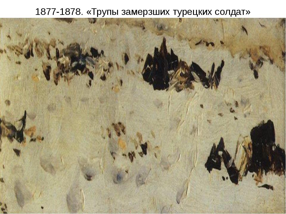 1877-1878. «Трупы замерзших турецких солдат»