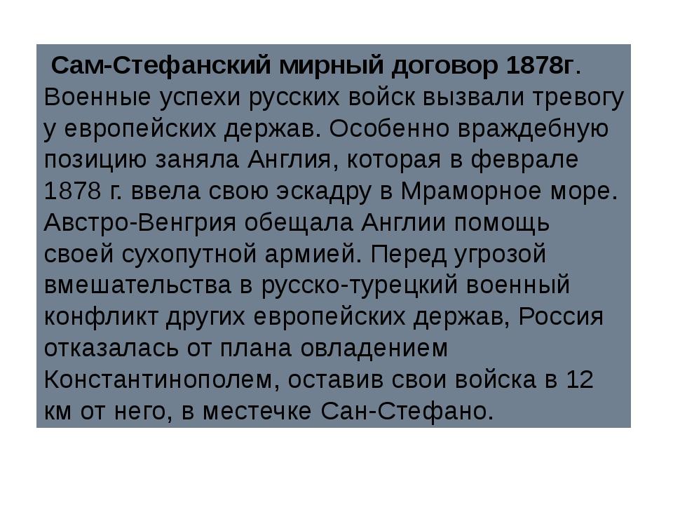 Сам-Стефанский мирный договор 1878г. Военные успехи русских войск вызвали тр...
