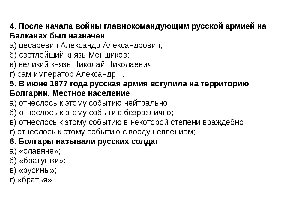 4. После начала войны главнокомандующим русской армией на Балканах был назнач...