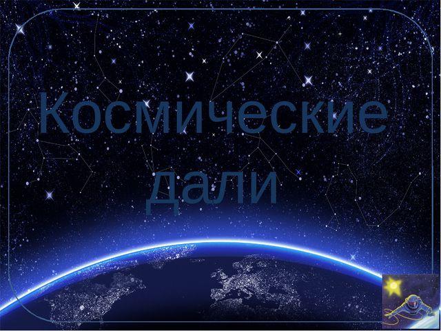 Космические дали