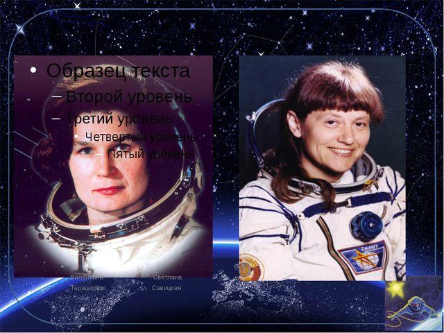 Валентина Светлана Терешкова Савицкая
