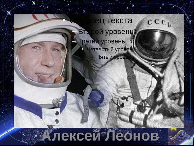 Алексей Леонов .