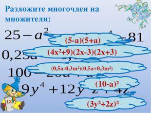 Разложите многочлен на множители: 13 (5-а)(5+а) (4х²+9)(2х-3)(2х+3) (0,5а-0,3