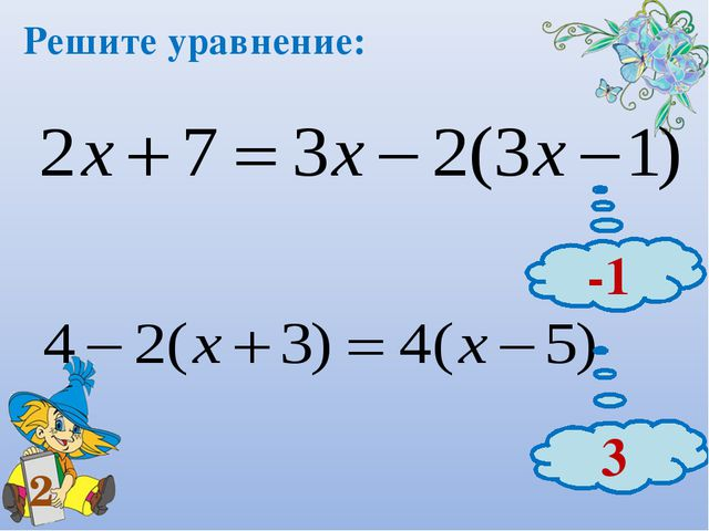 Решите уравнение: 3 -1 2