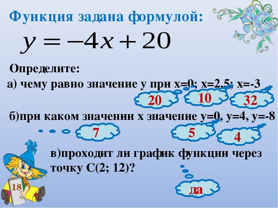Функция задана формулой: Определите: а) чему равно значение у при х=0; х=2,5;...