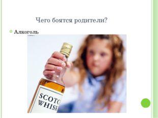 Чего боятся родители? Алкоголь