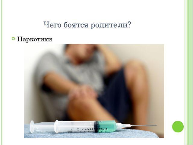 Чего боятся родители? Наркотики