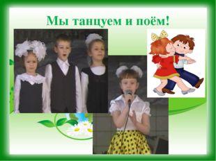 Мы танцуем и поём!