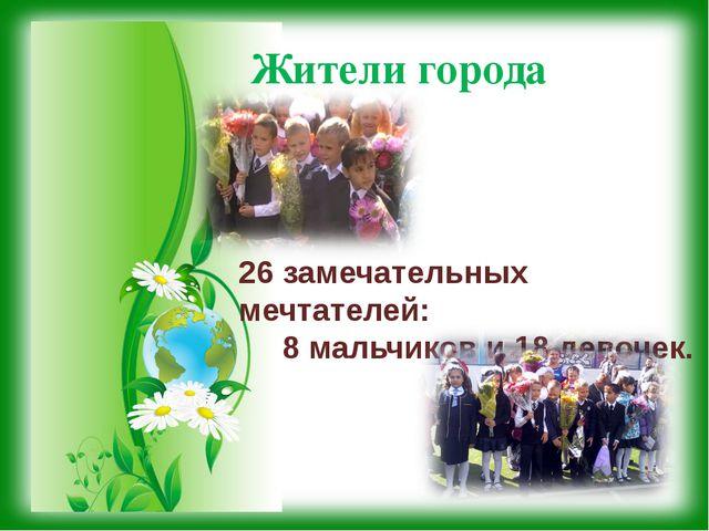 26 замечательных мечтателей: 8 мальчиков и 18 девочек. Жители города
