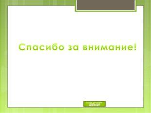дальше 7Lozhki_derevenskie-original.mp3