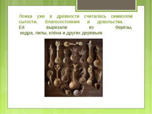 Ложка уже в древности считалась символом сытости, благосостояния и довольства