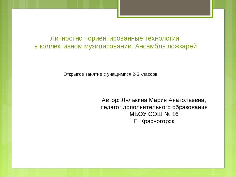 Автор: Лялькина Мария Анатольевна, педагог дополнительного образования МБОУ С...