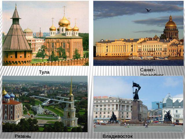 Тула Санкт-Петербург Рязань Владивосток