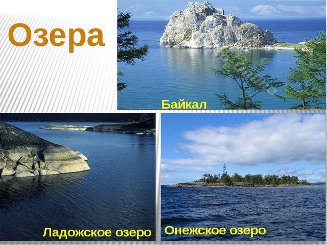 Озера Байкал Онежское озеро Ладожское озеро