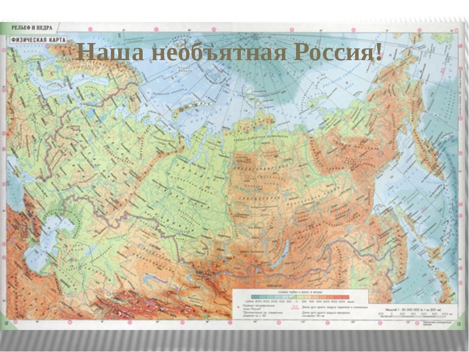 Наша необъятная Россия!