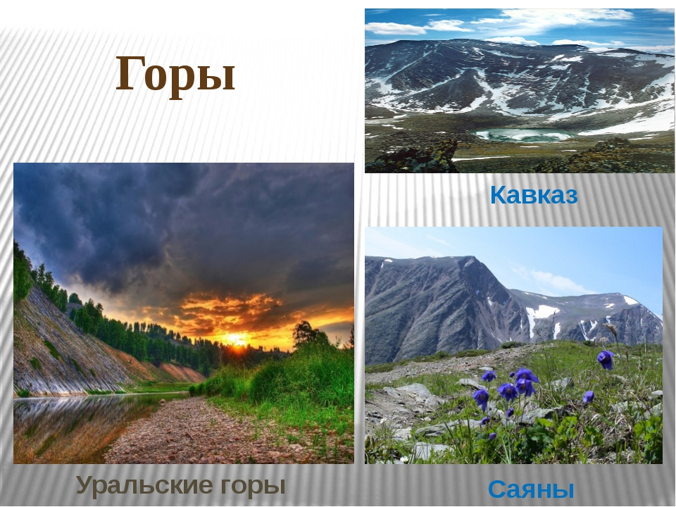 Горы Кавказ Саяны Уральские горы