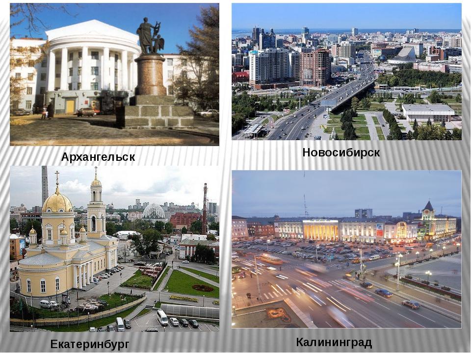 Новосибирск Архангельск Екатеринбург Калининград