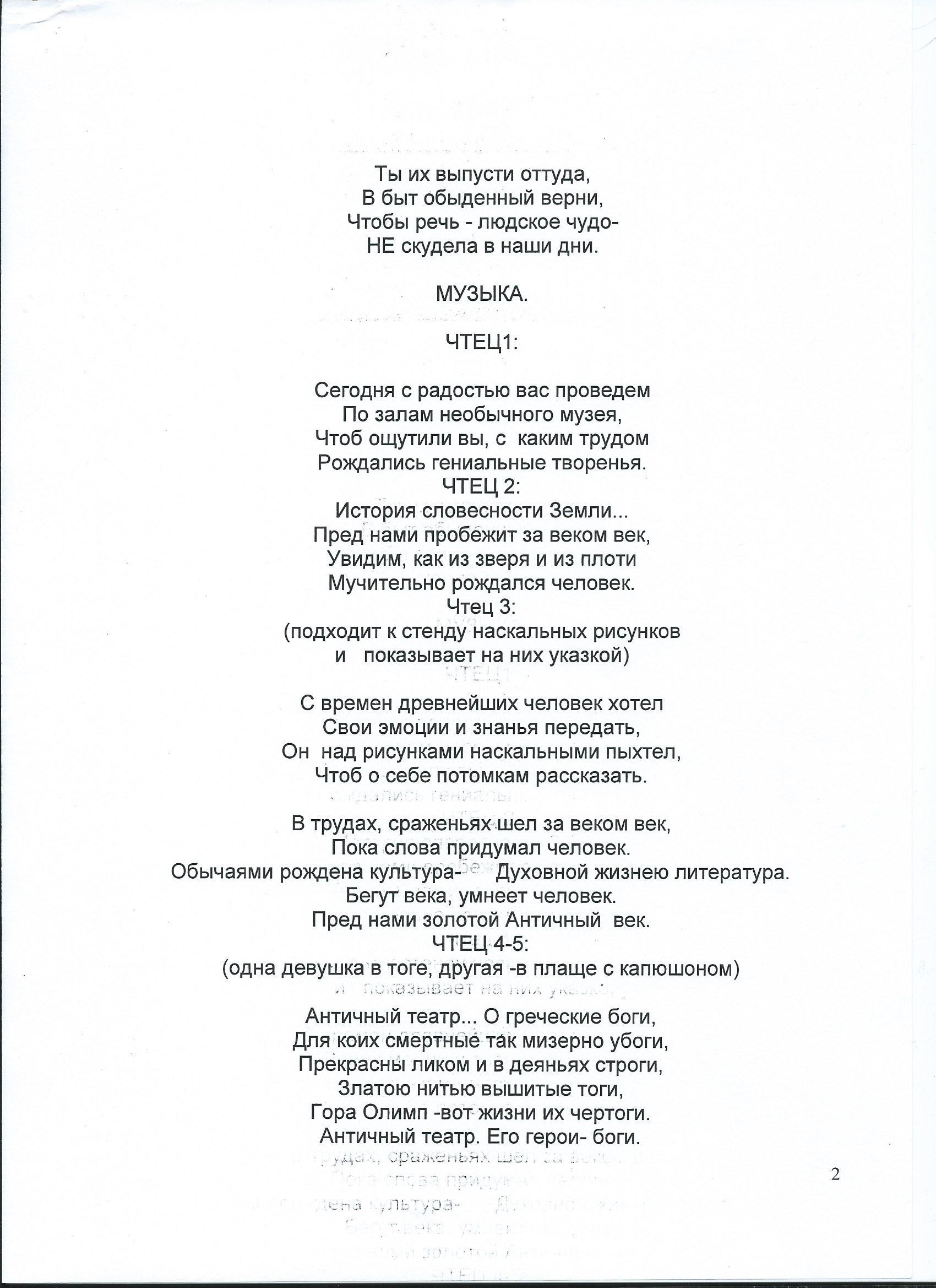 V:\Новая папка (2)\Scan0002.jpg