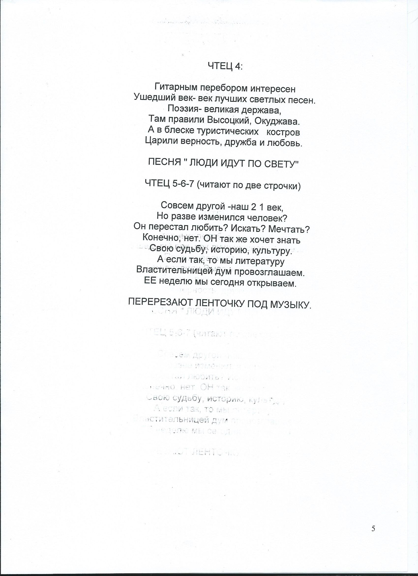V:\Новая папка (2)\Scan0005.jpg