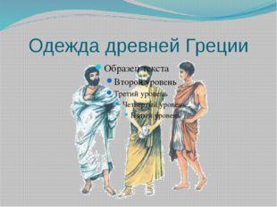 Одежда древней Греции