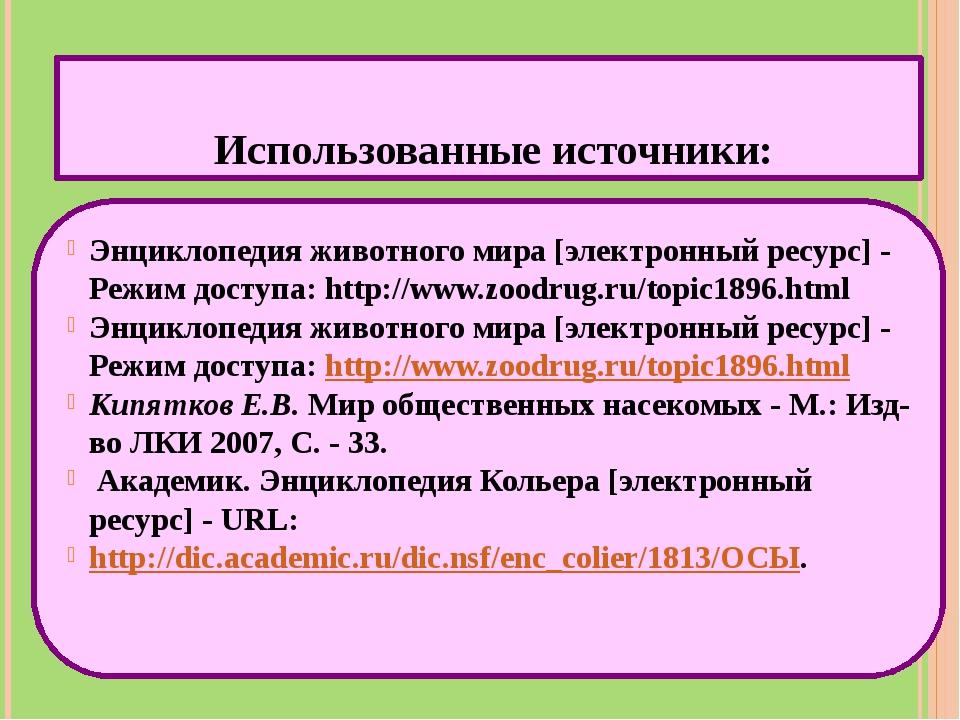 Использованные источники: Энциклопедия животного мира [электронный ресурс] -...