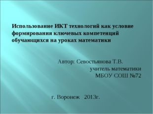 Использование ИКТ технологий как условие формирования ключевых компетенций о