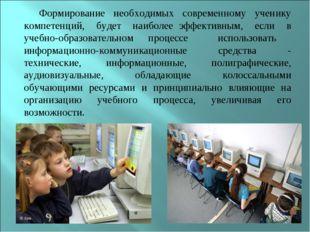 Формирование необходимых современному ученику компетенций, будет наиболее эфф
