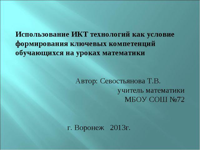 Использование ИКТ технологий как условие формирования ключевых компетенций о...