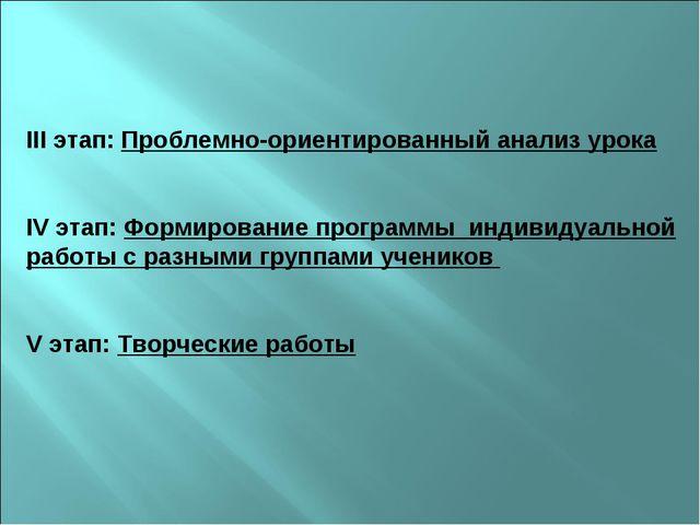 III этап: Проблемно-ориентированный анализ урока IV этап: Формирование програ...