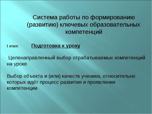 Система работы по формированию (развитию) ключевых образовательных компетенц...