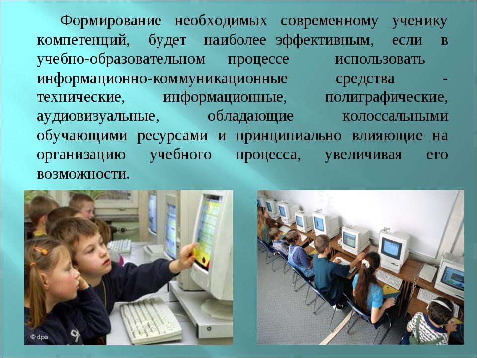 Формирование необходимых современному ученику компетенций, будет наиболее эфф...