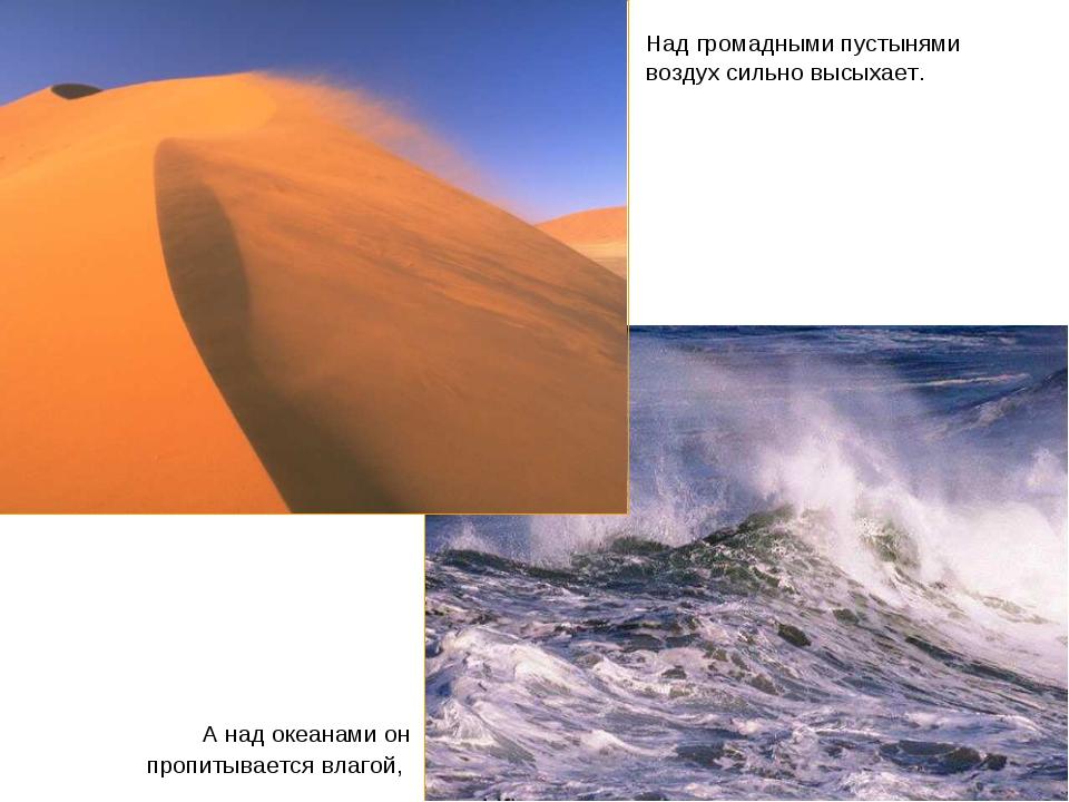 Пустыни и море А над океанами он пропитывается влагой, Над громадными пустыня...