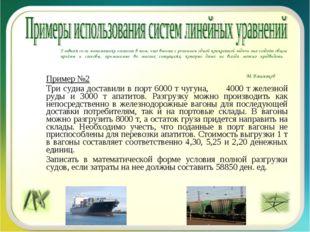 Пример №2 Три судна доставили в порт 6000 т чугуна, 4000 т железной руды и