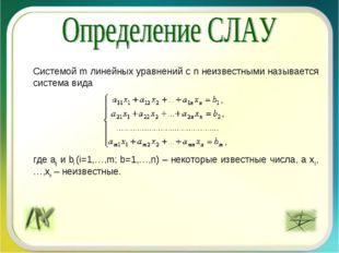 Системой m линейных уравнений с n неизвестными называется система вида где