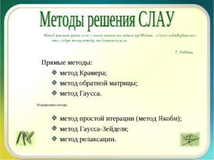 Прямые методы:   метод Крамера; метод обратной матрицы; метод Гаусса. Ите