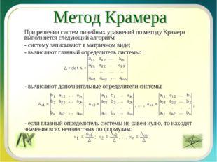 При решении систем линейных уравнений по методу Крамера выполняется следующи