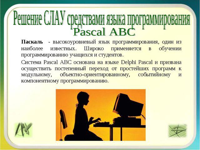 Паскаль - высокоуровневый язык программирования, один из наиболее известных....